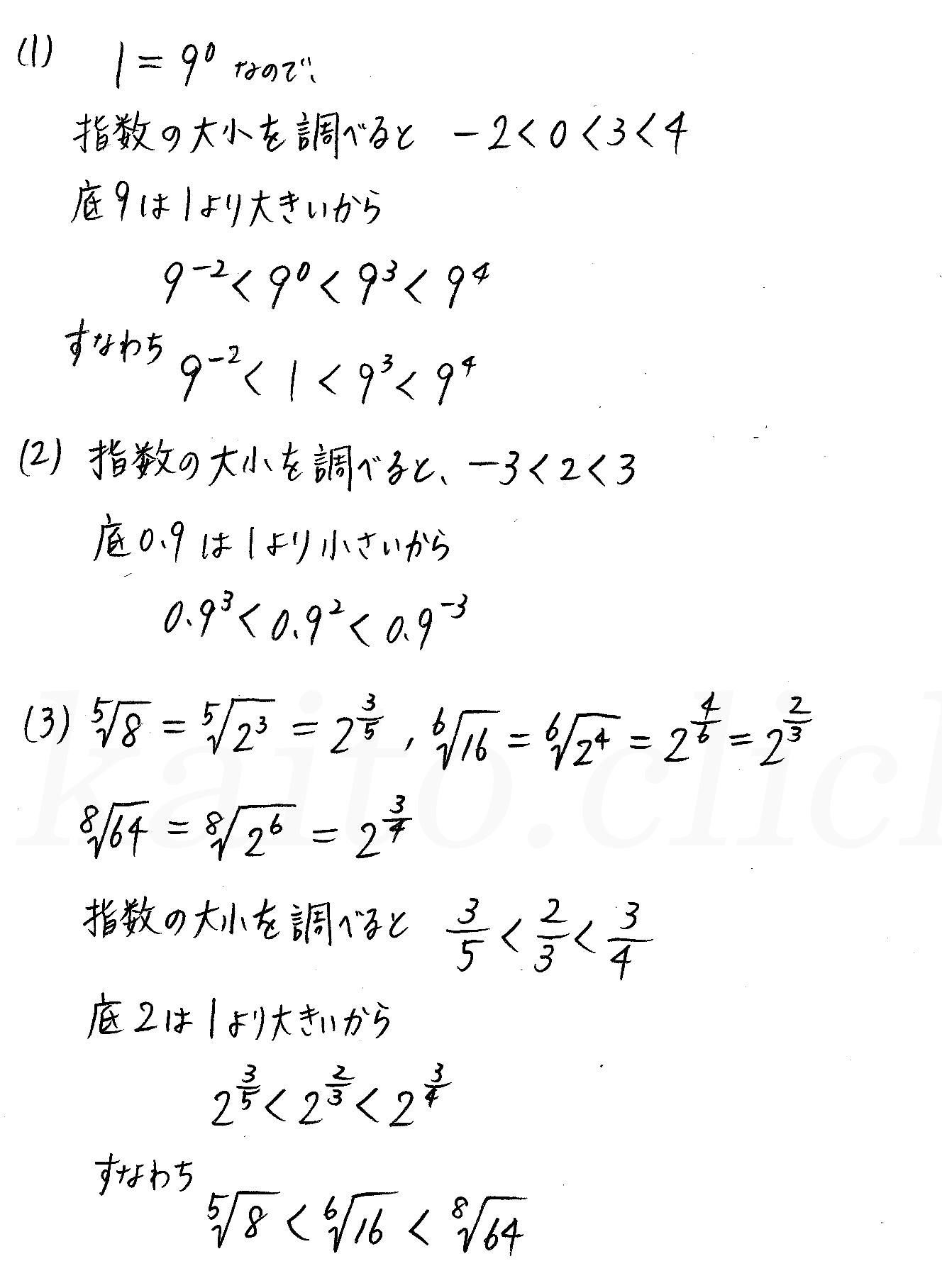 クリアー数学2-330解答