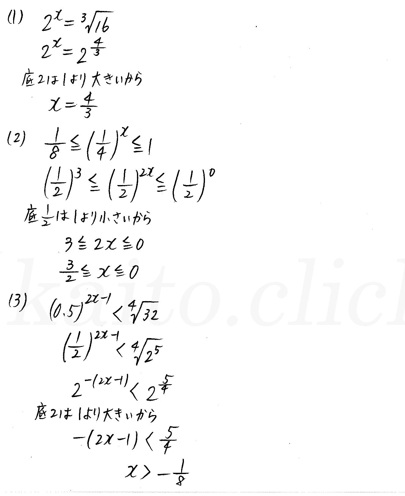 クリアー数学2-333解答