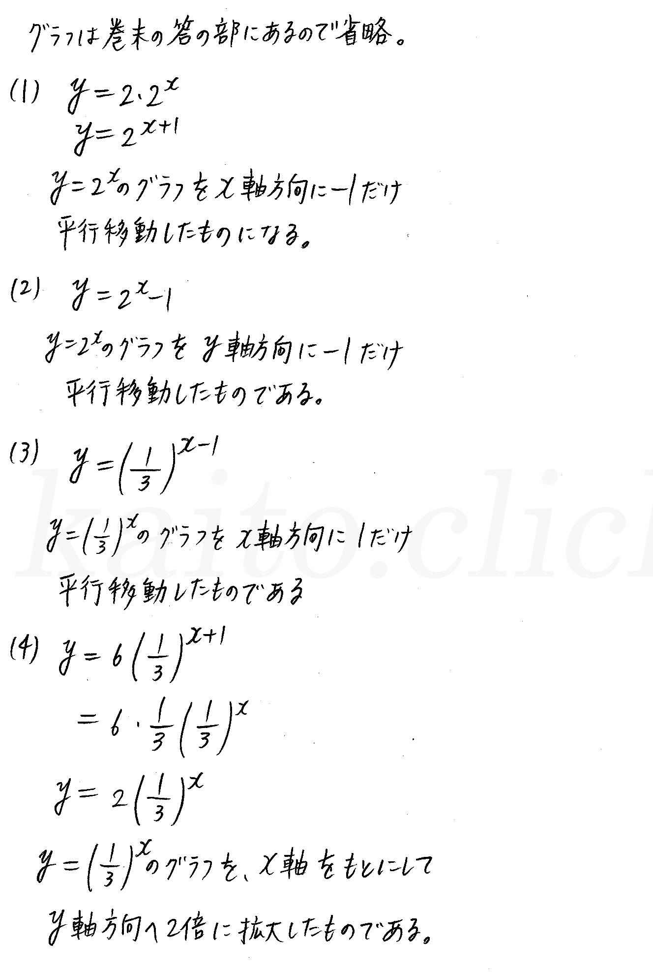 クリアー数学2-334解答