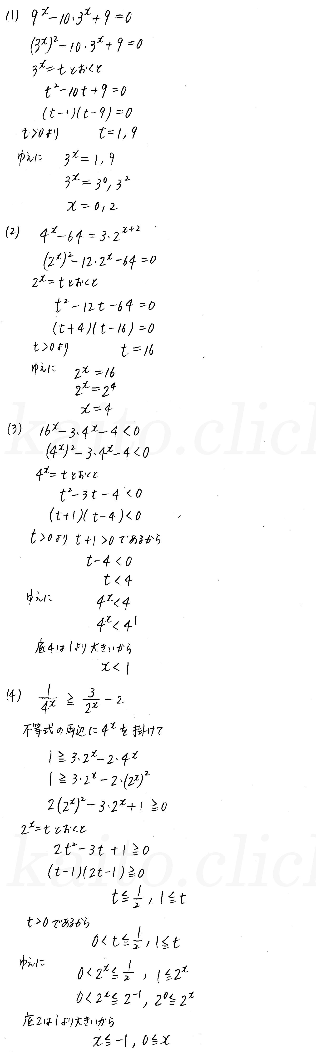 クリアー数学2-336解答