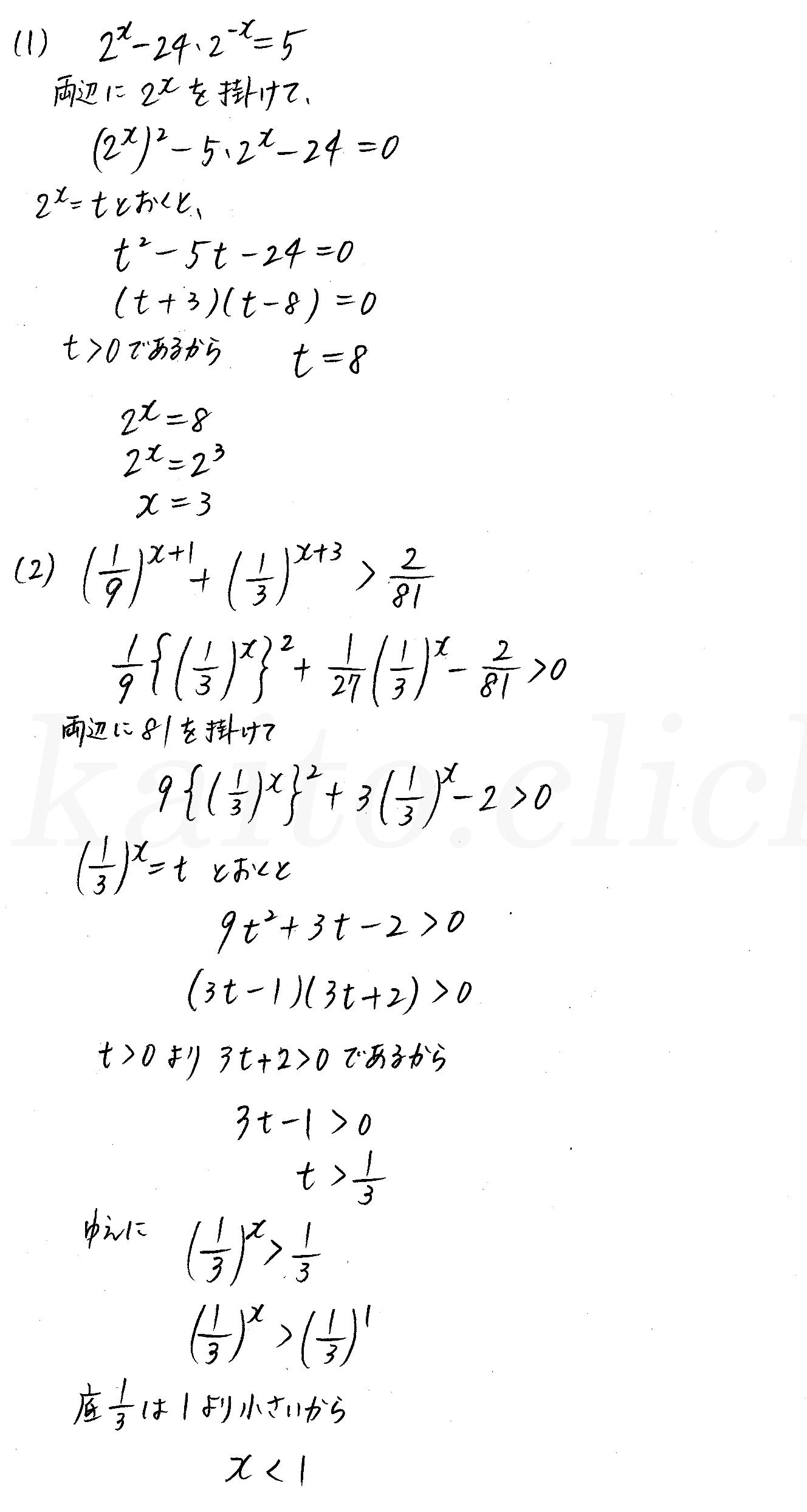 クリアー数学2-338解答