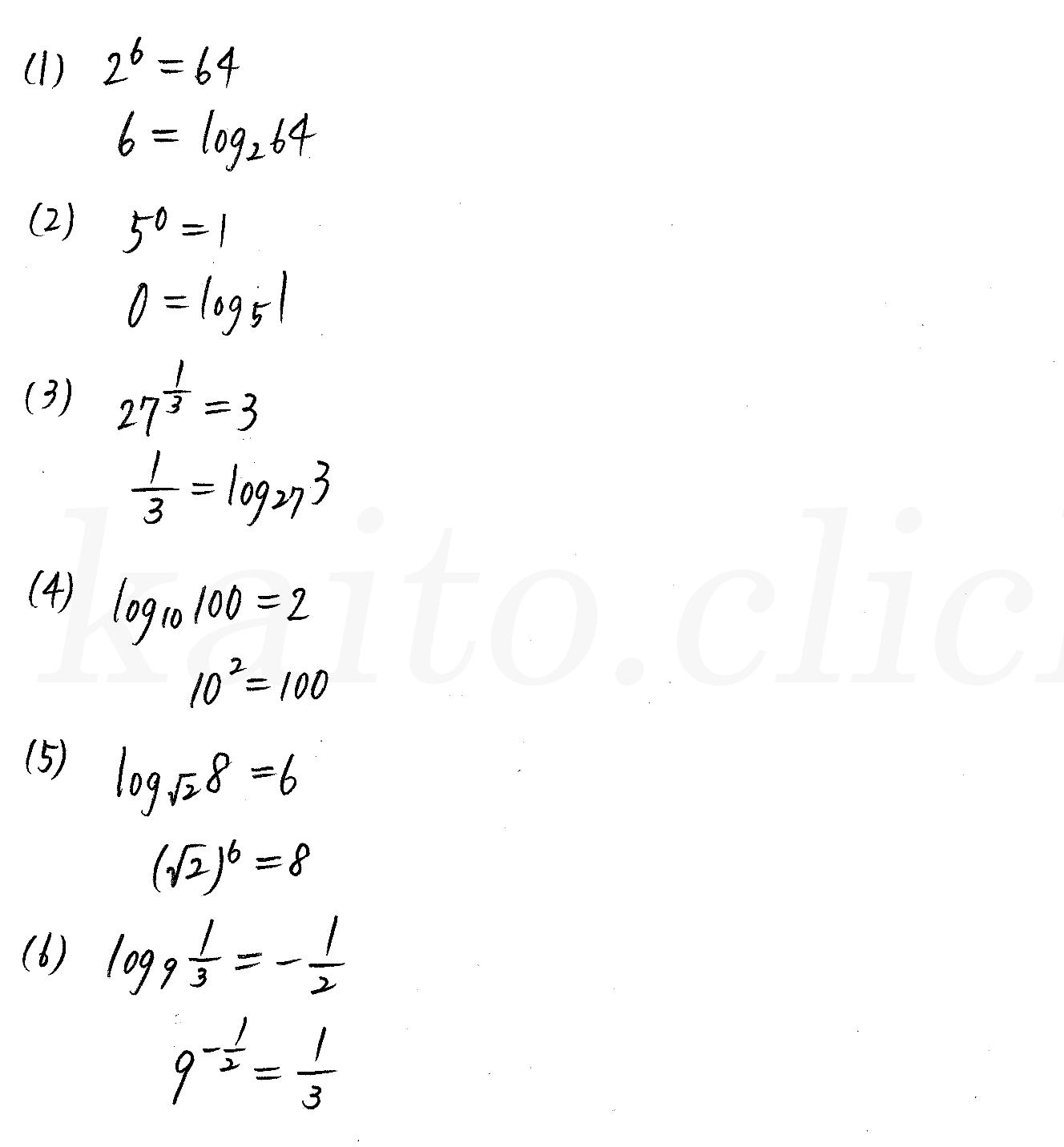 クリアー数学2-339解答
