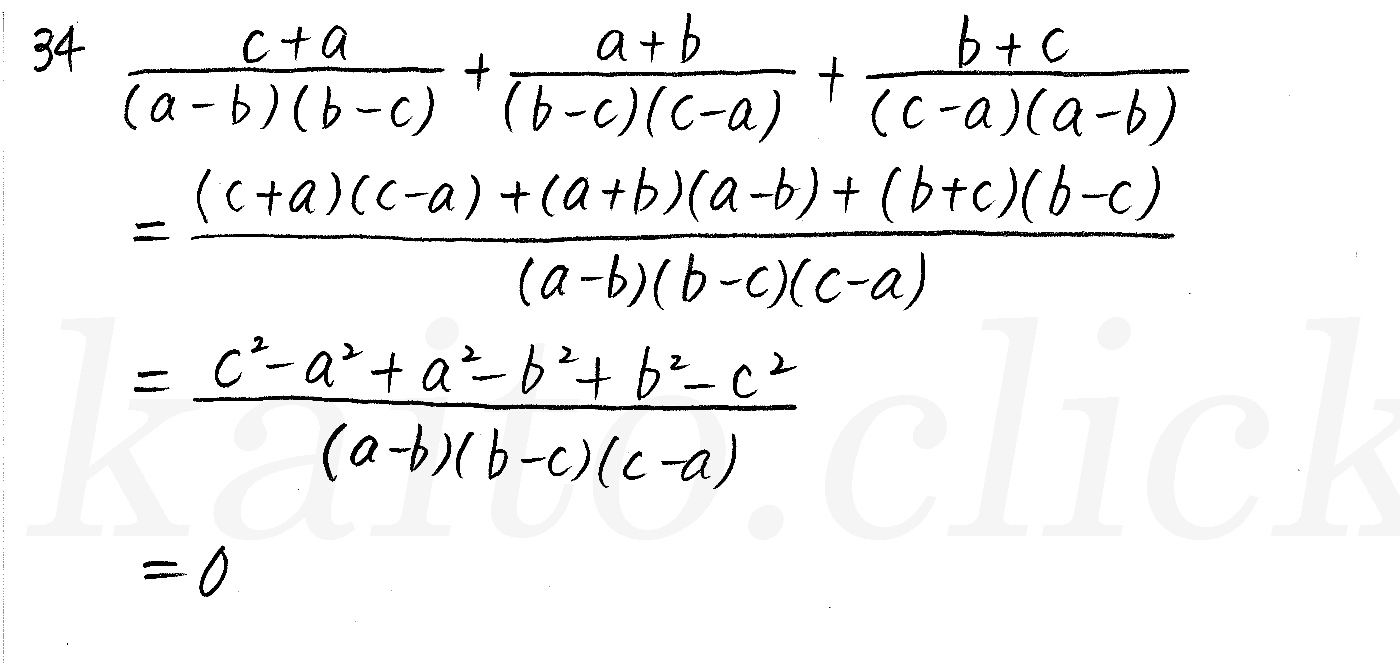 クリアー数学2-34解答