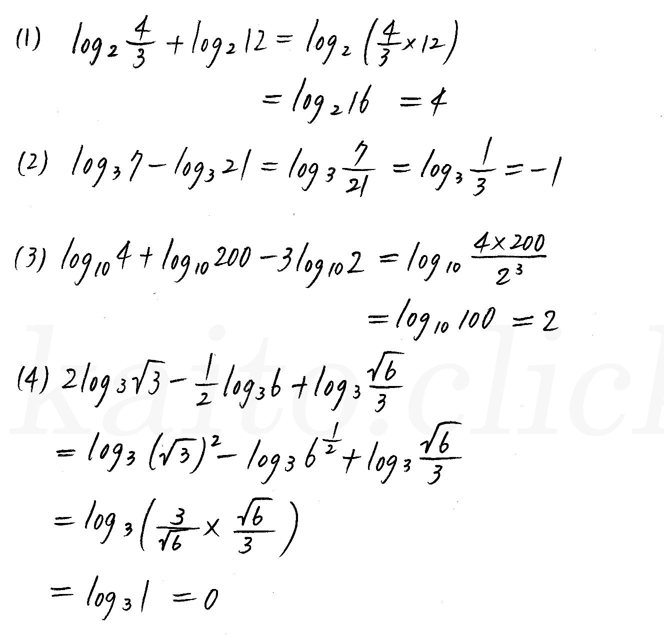 クリアー数学2-341解答