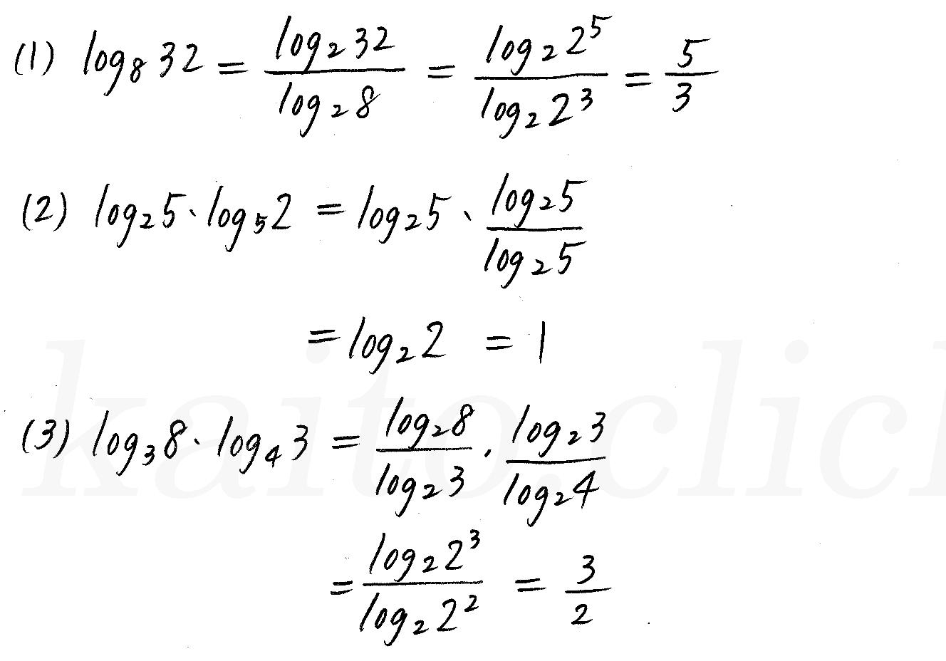 クリアー数学2-342解答