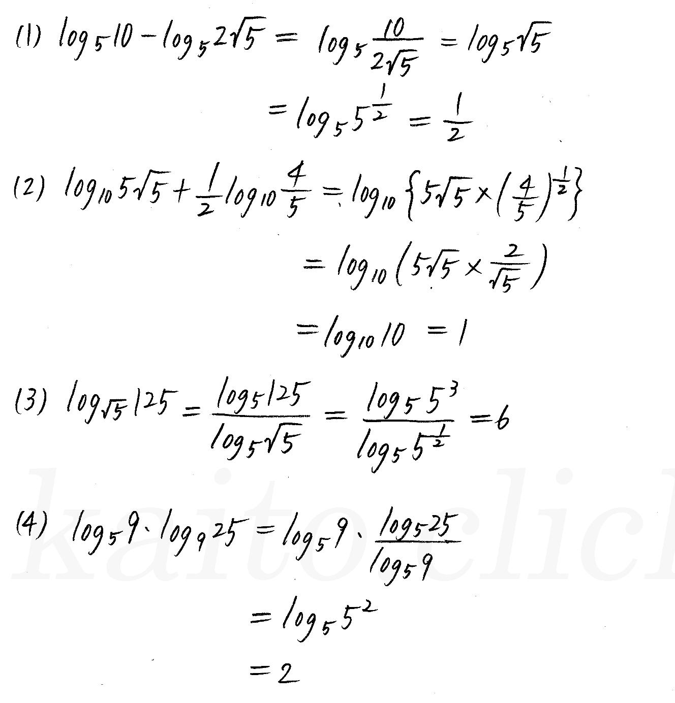 クリアー数学2-343解答