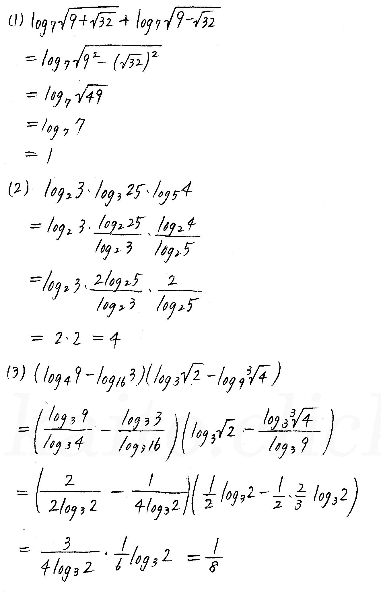 クリアー数学2-344解答