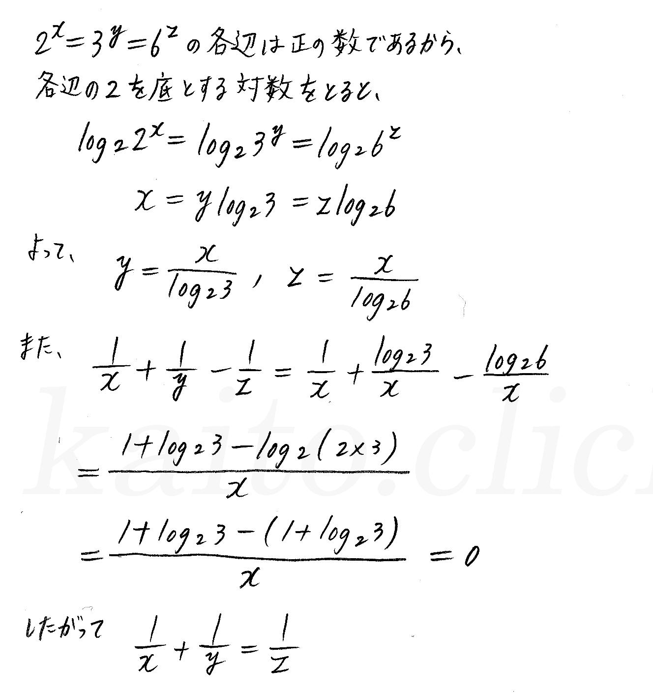 クリアー数学2-348解答