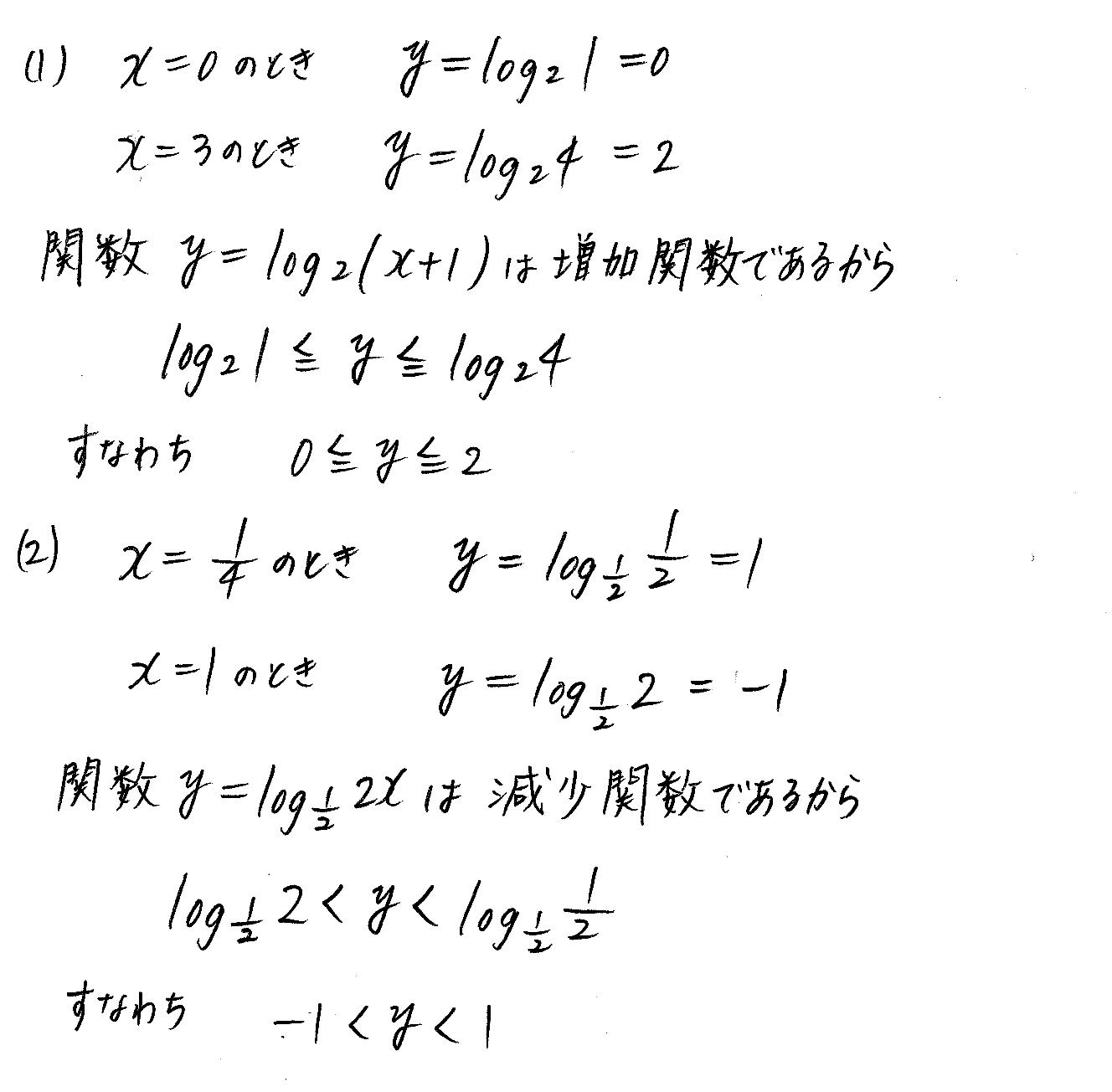 クリアー数学2-351解答