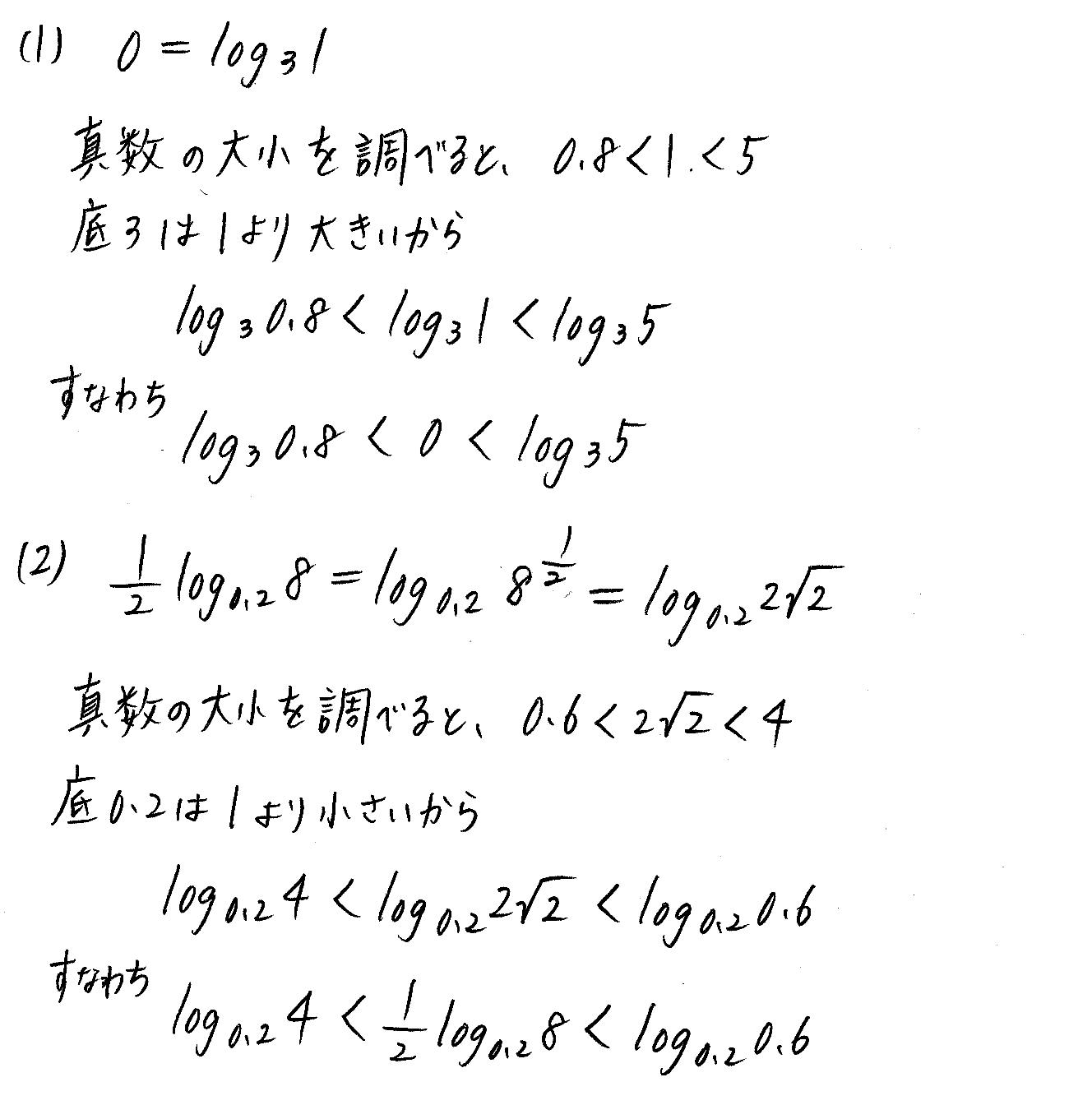 クリアー数学2-352解答