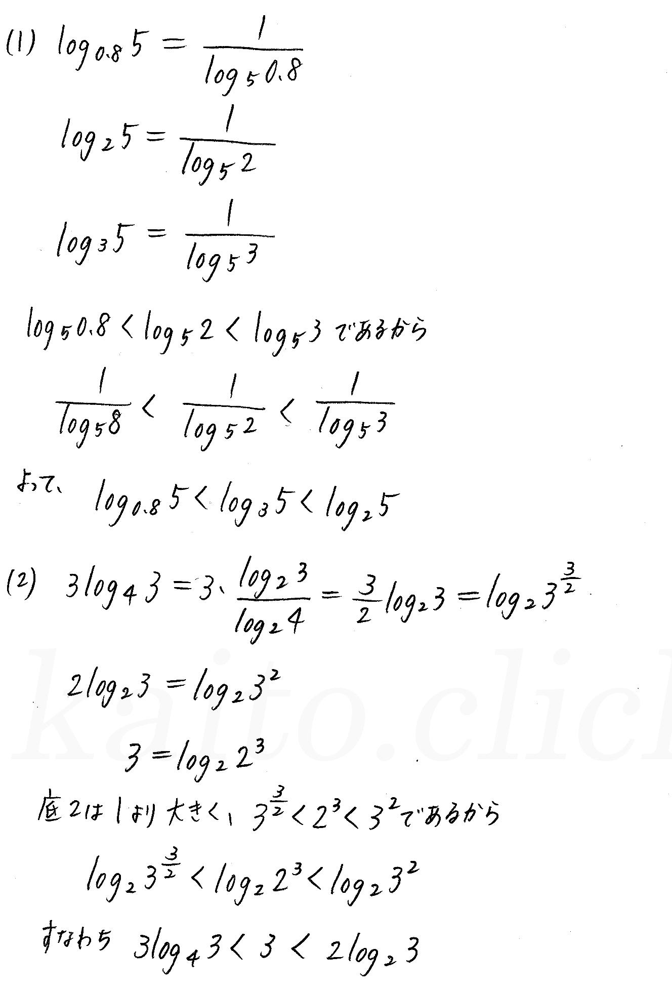 クリアー数学2-361解答