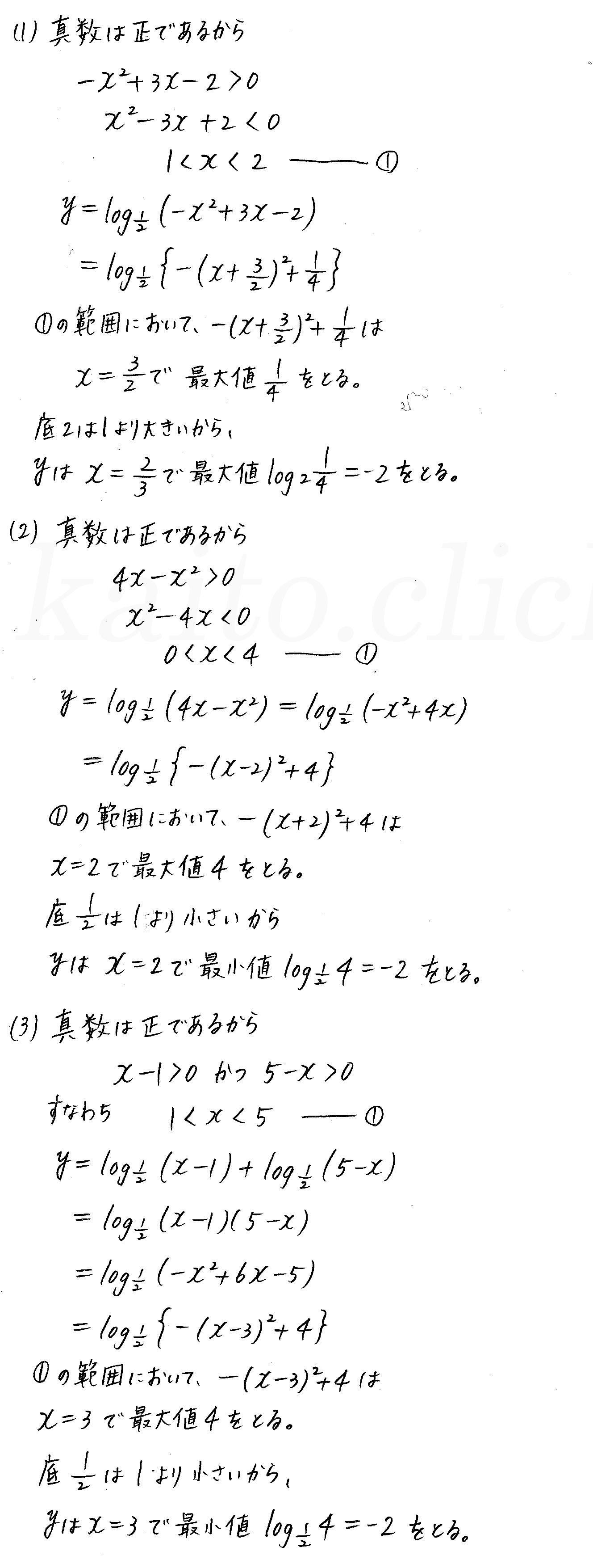 クリアー数学2-362解答
