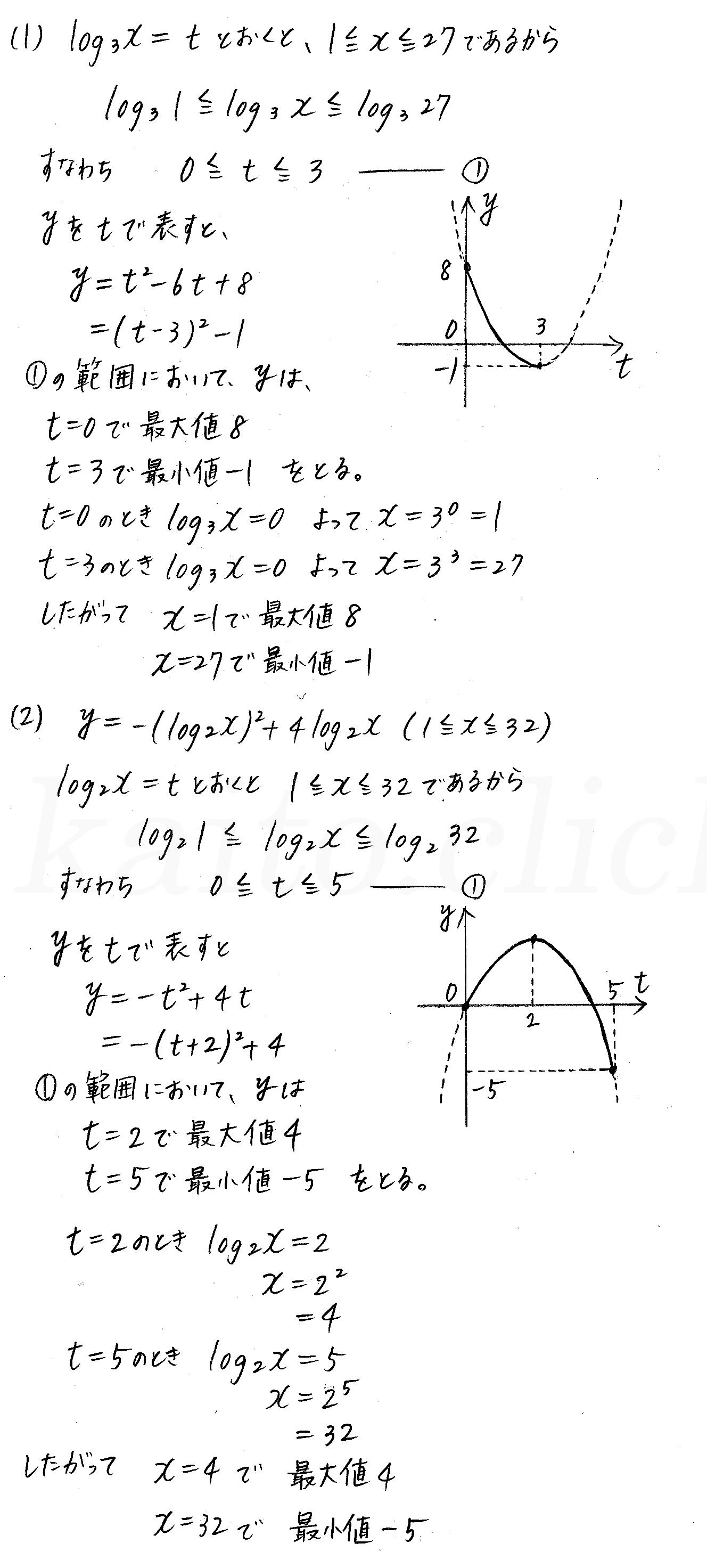 クリアー数学2-363解答