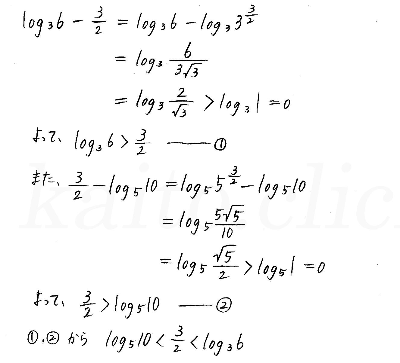 クリアー数学2-364解答