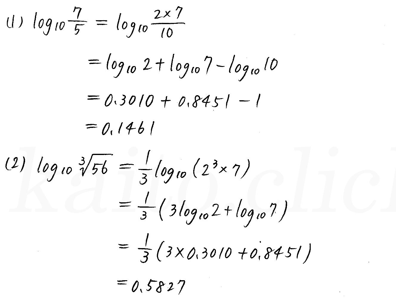 クリアー数学2-369解答