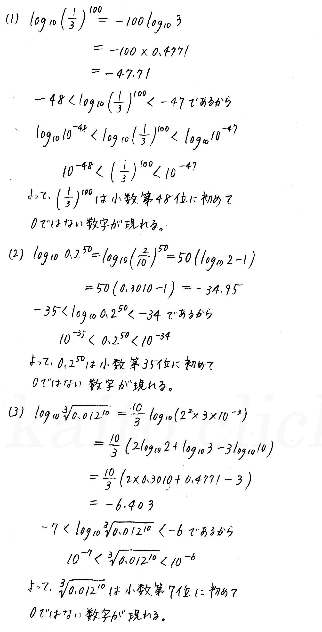 クリアー数学2-370解答