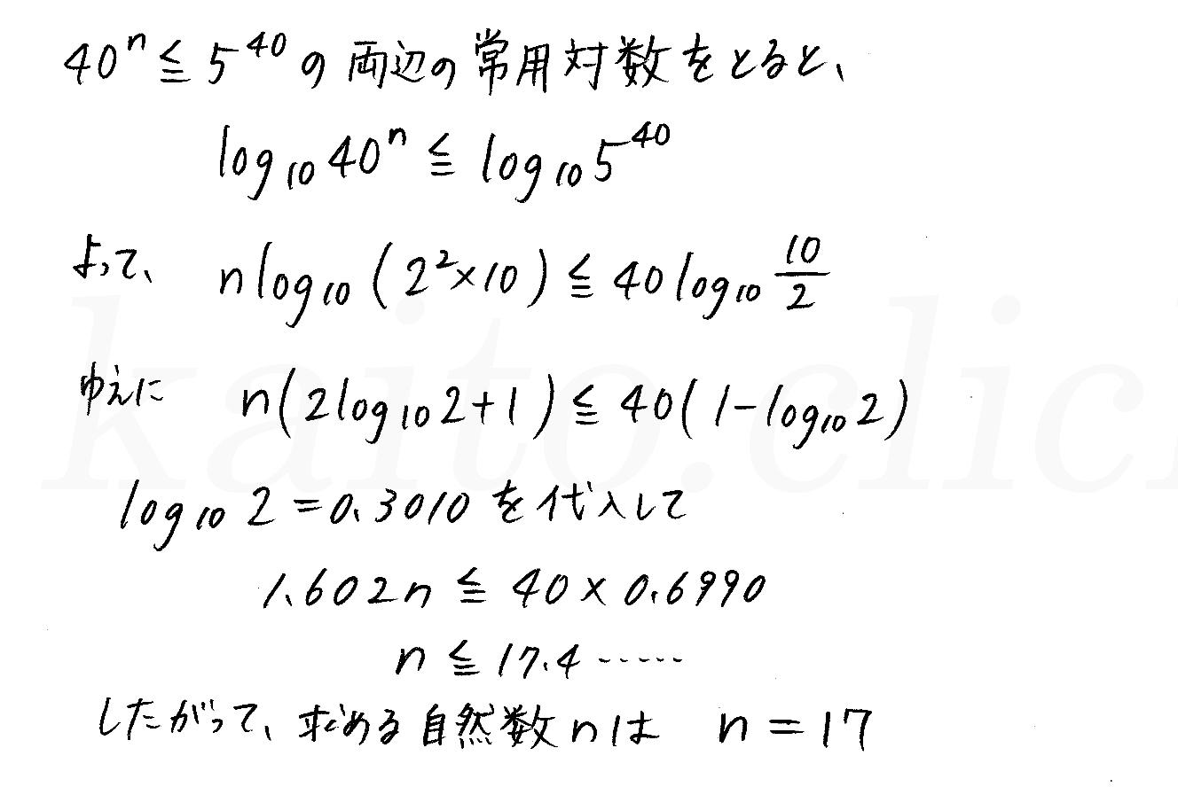 クリアー数学2-374解答