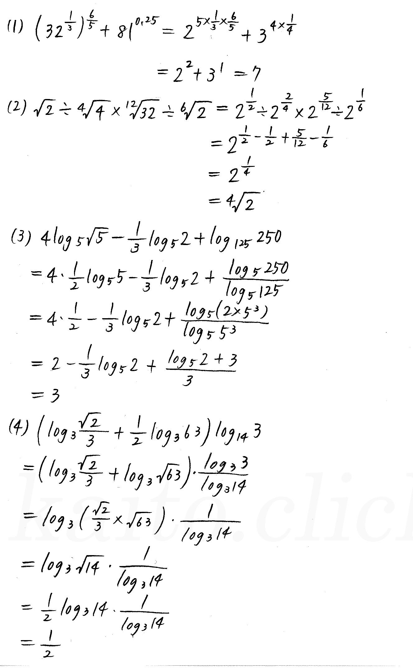 クリアー数学2-375解答