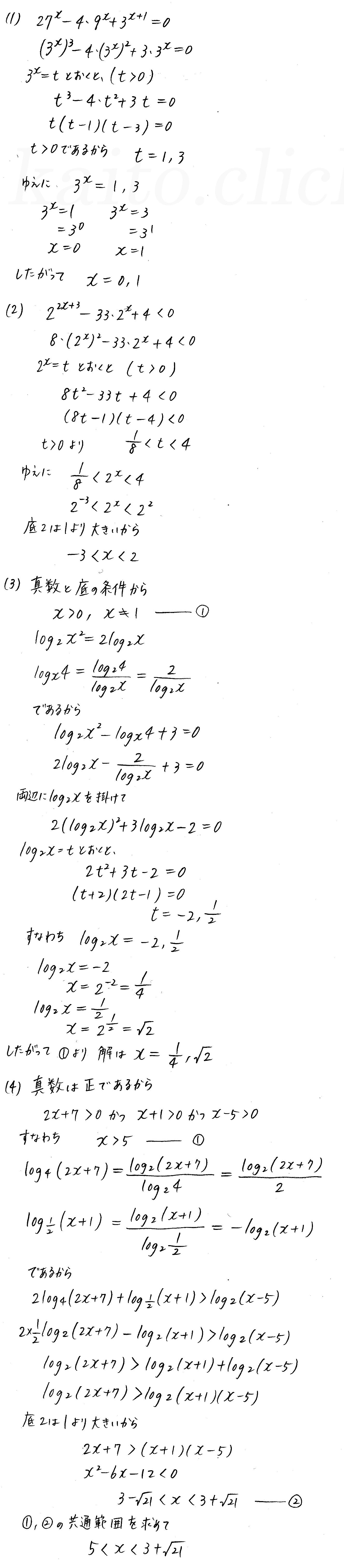 クリアー数学2-377解答