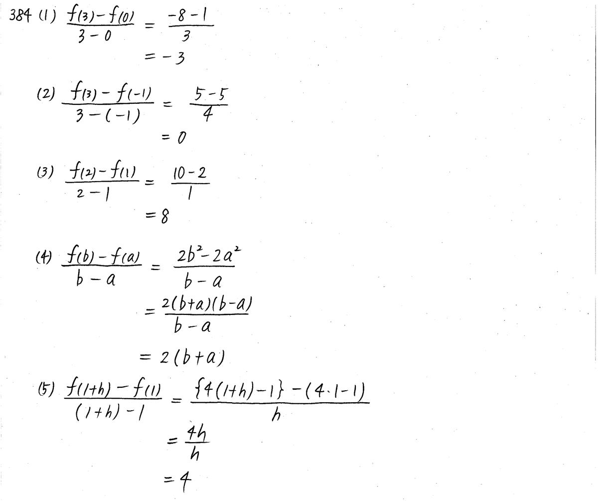 クリアー数学2-384解答