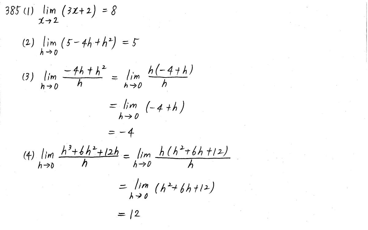 クリアー数学2-385解答