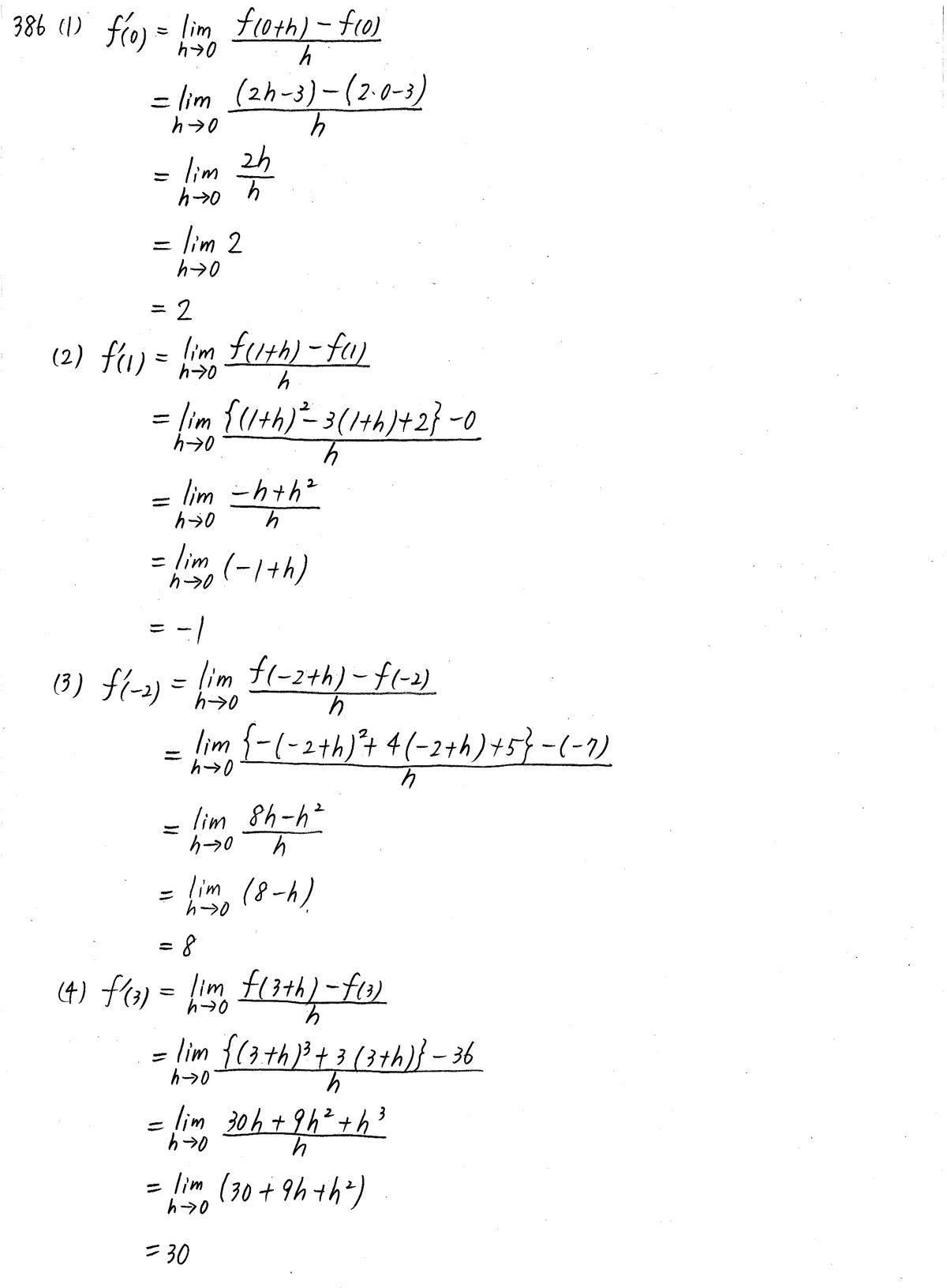 クリアー数学2-386解答