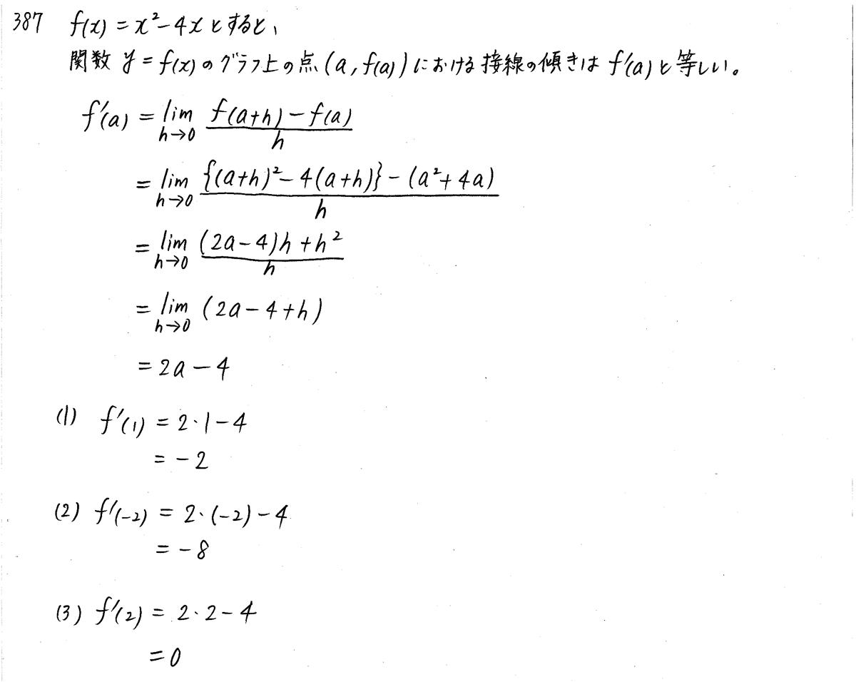 クリアー数学2-387解答