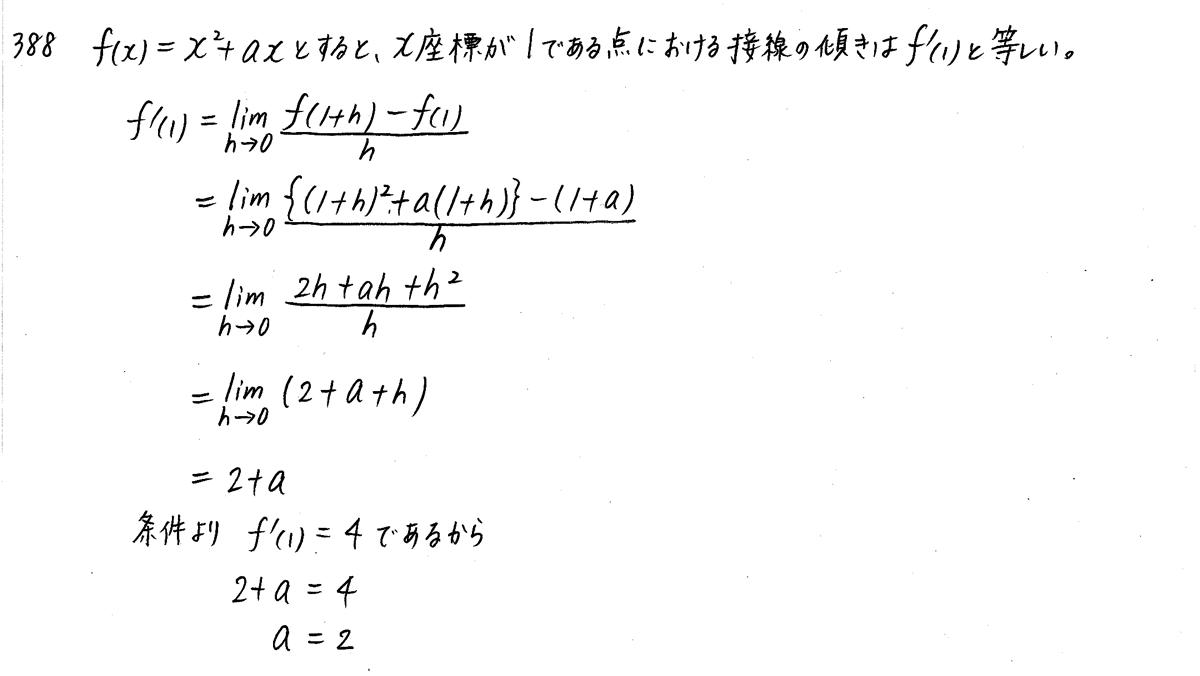 クリアー数学2-388解答