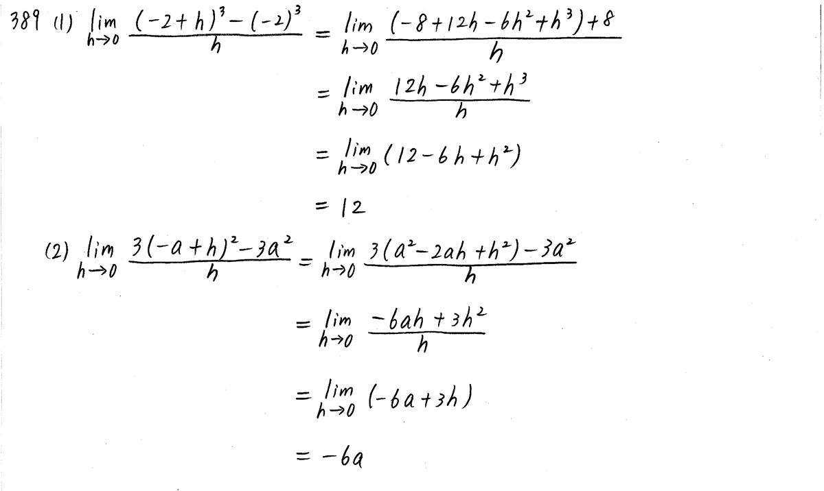 クリアー数学2-389解答