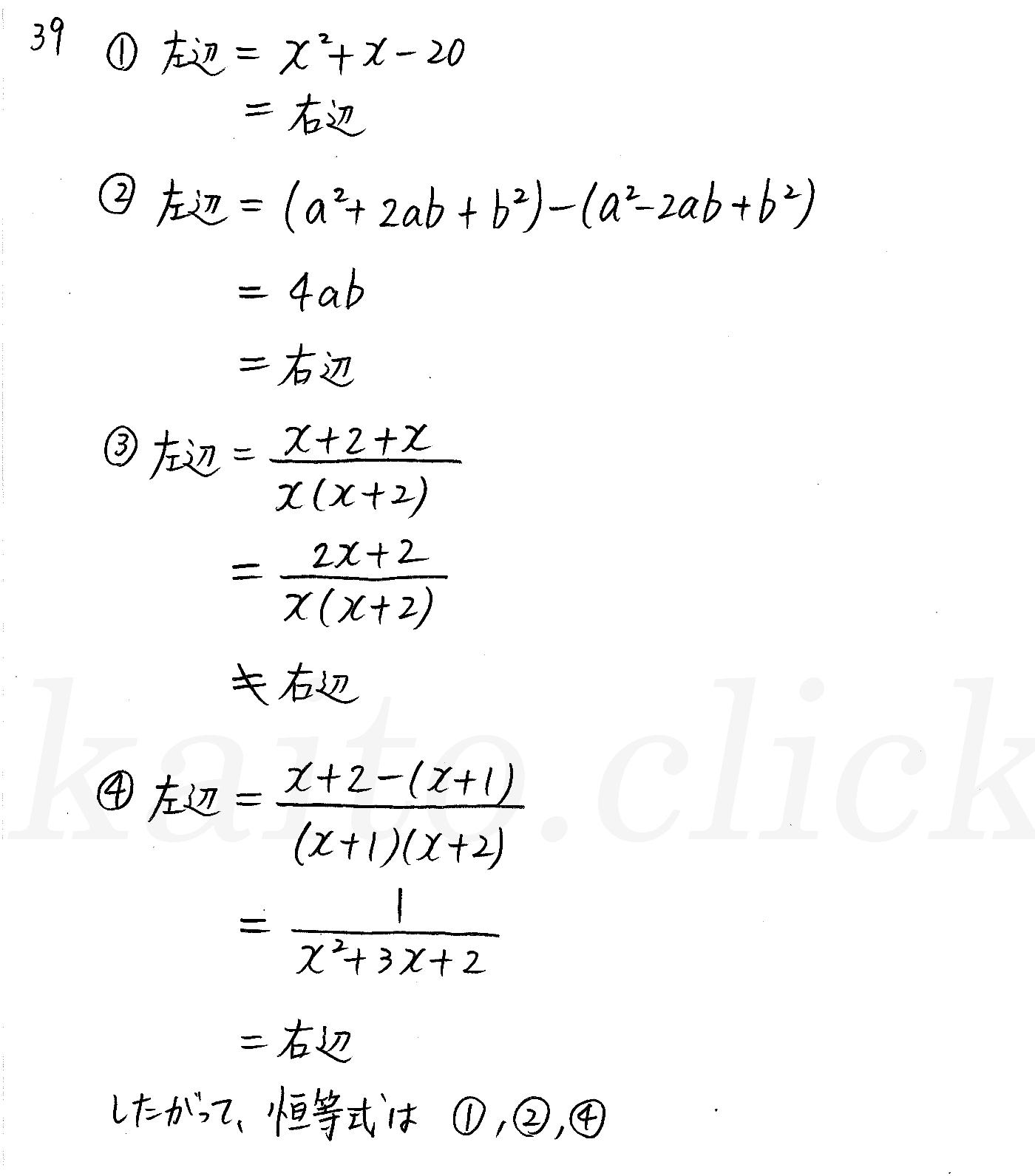 クリアー数学2-39解答