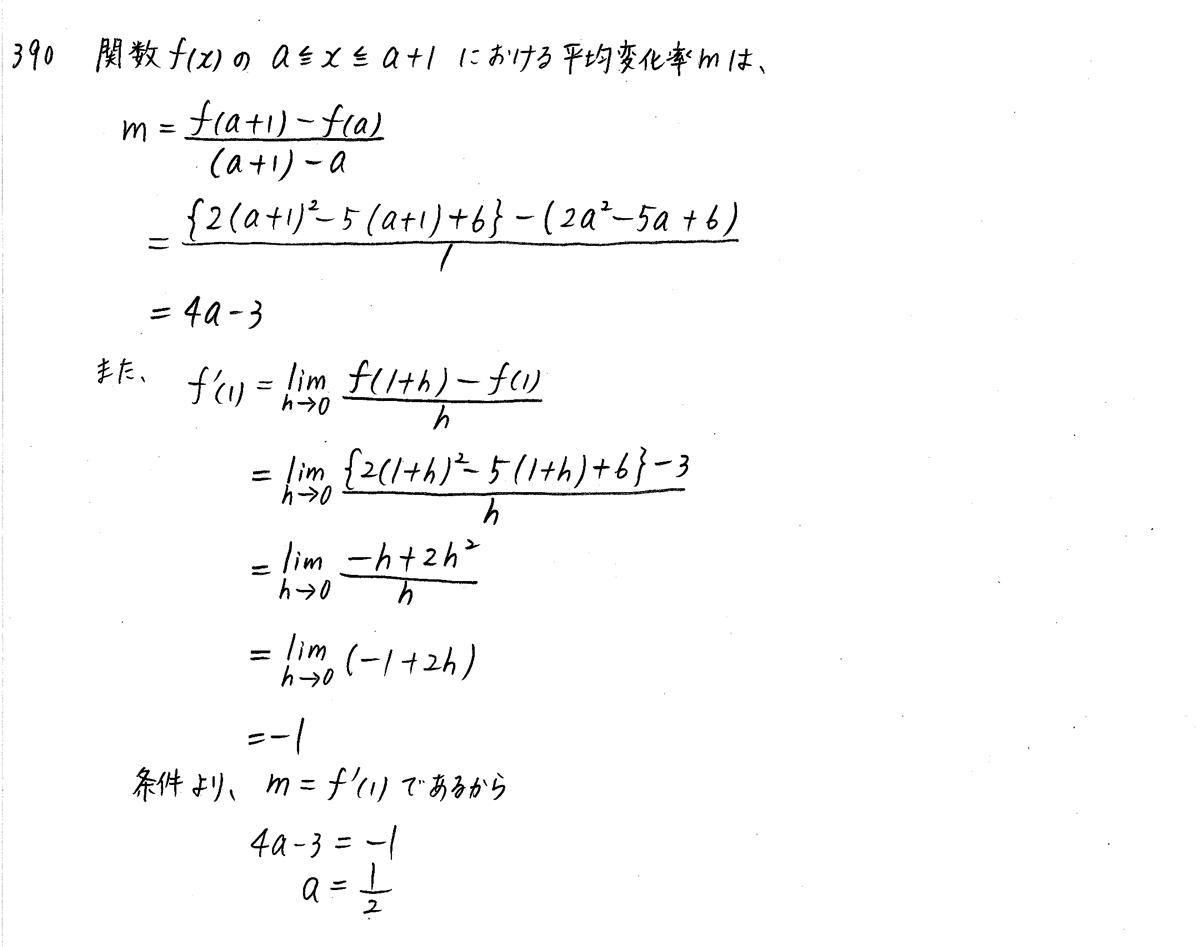 クリアー数学2-390解答