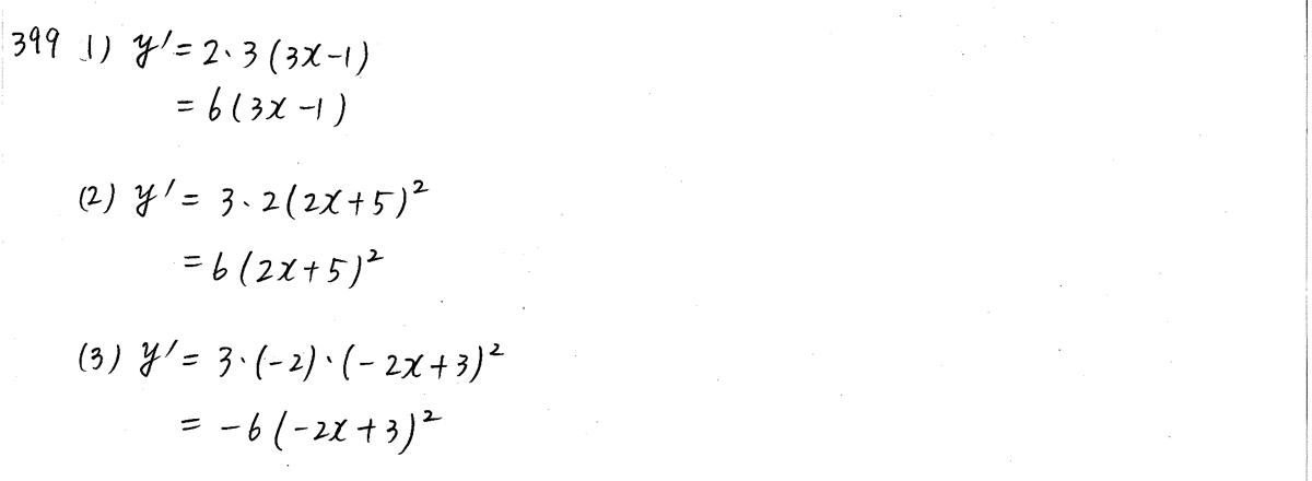 クリアー数学2-399解答