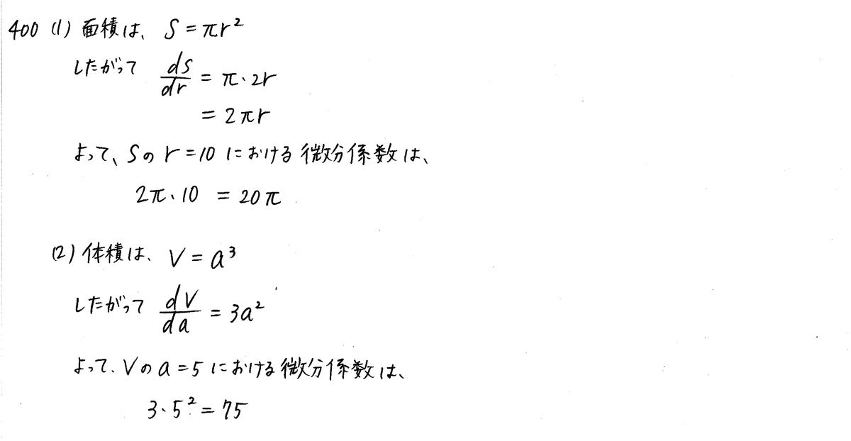 クリアー数学2-400解答