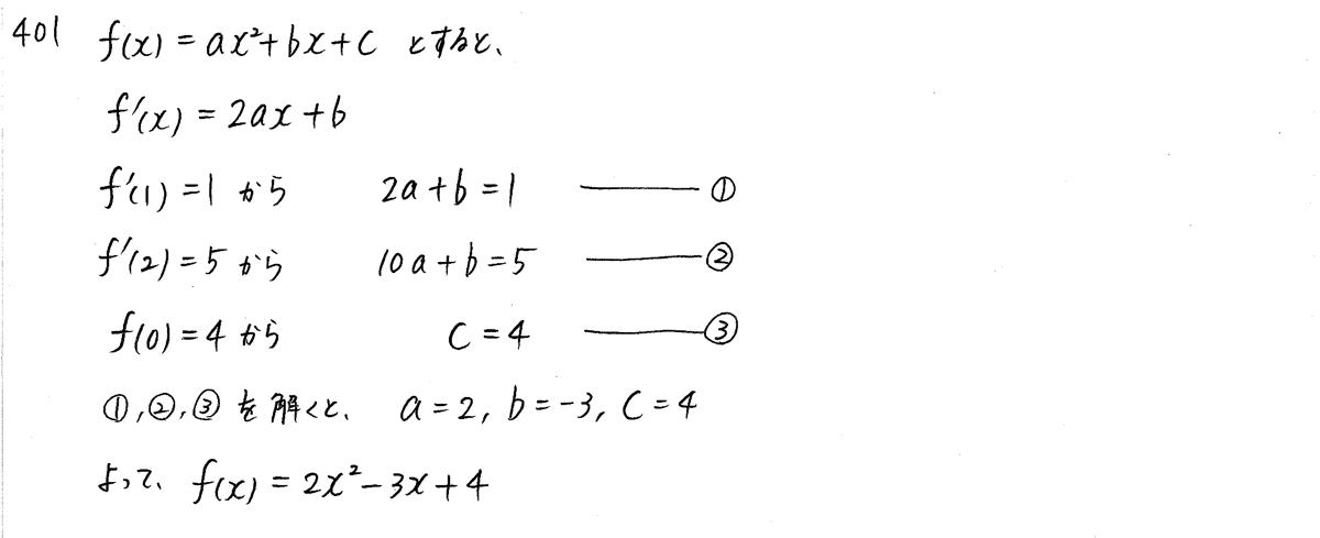クリアー数学2-401解答