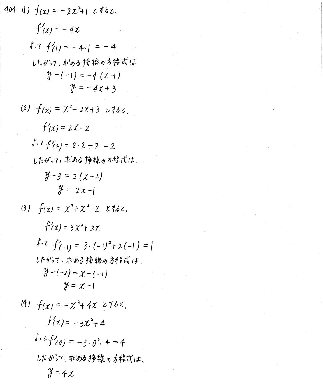クリアー数学2-404解答