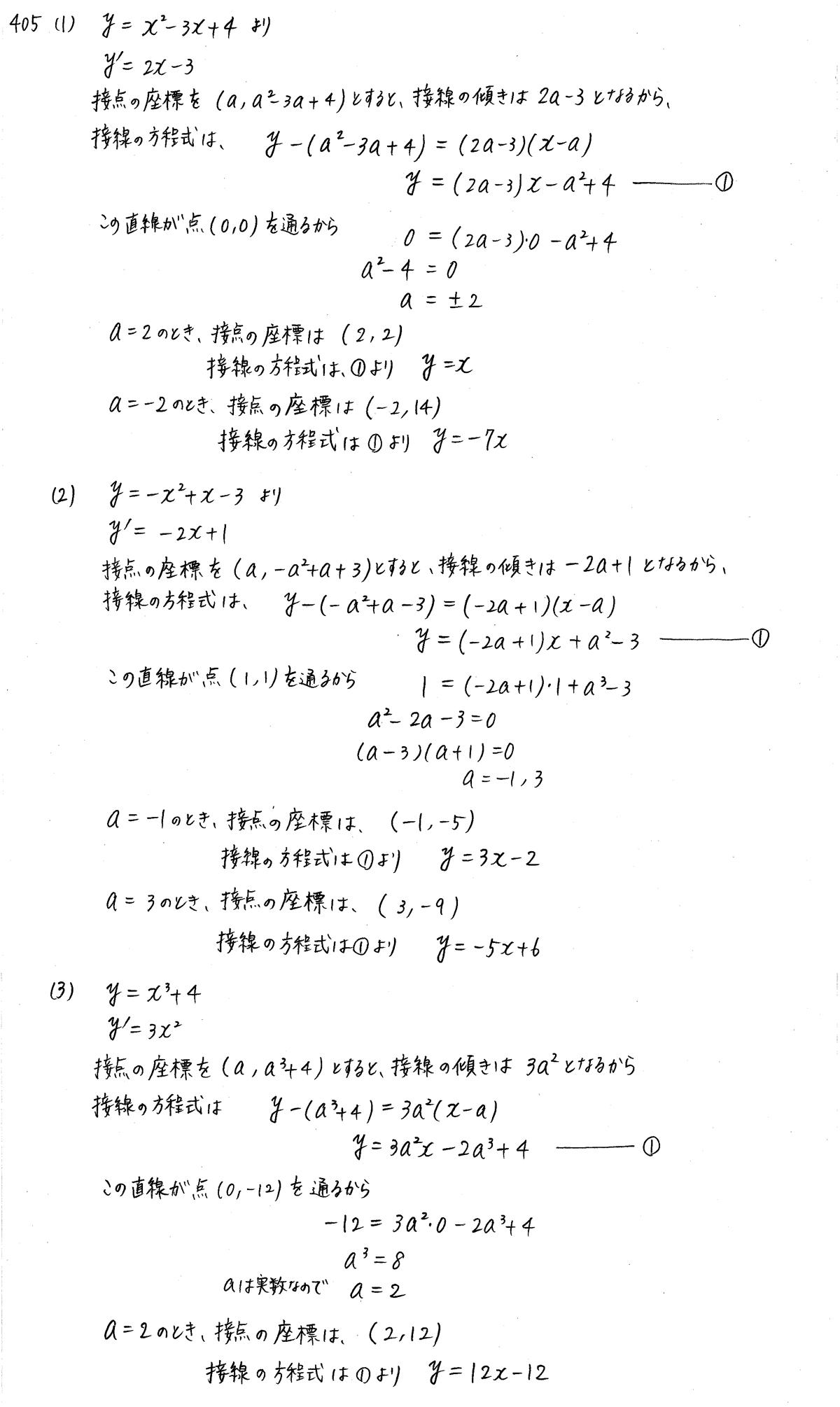 クリアー数学2-405解答