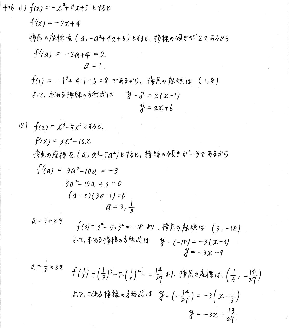 クリアー数学2-406解答