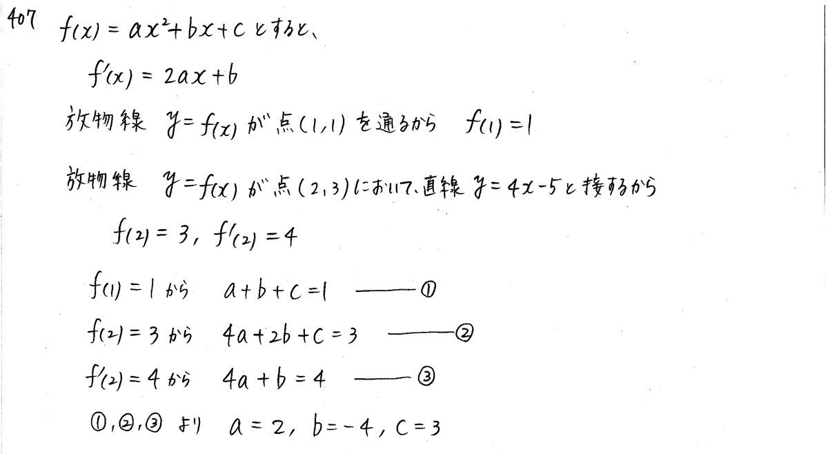 クリアー数学2-407解答