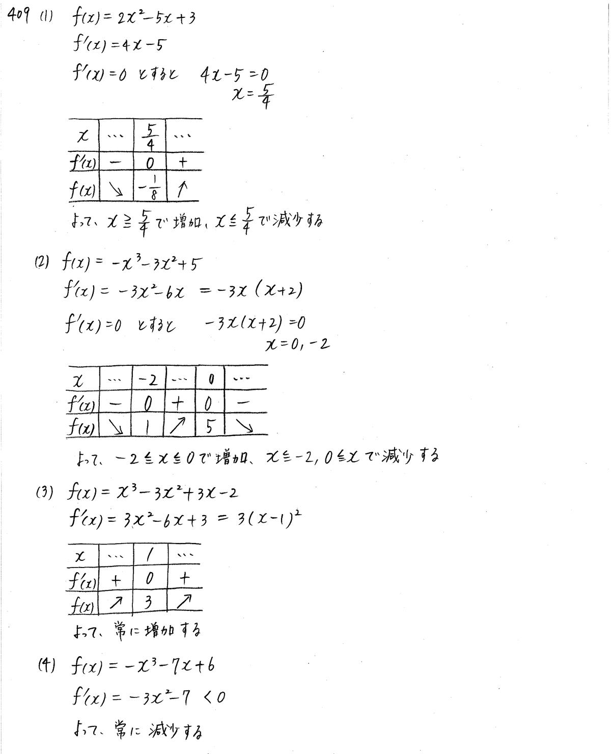 クリアー数学2-409解答