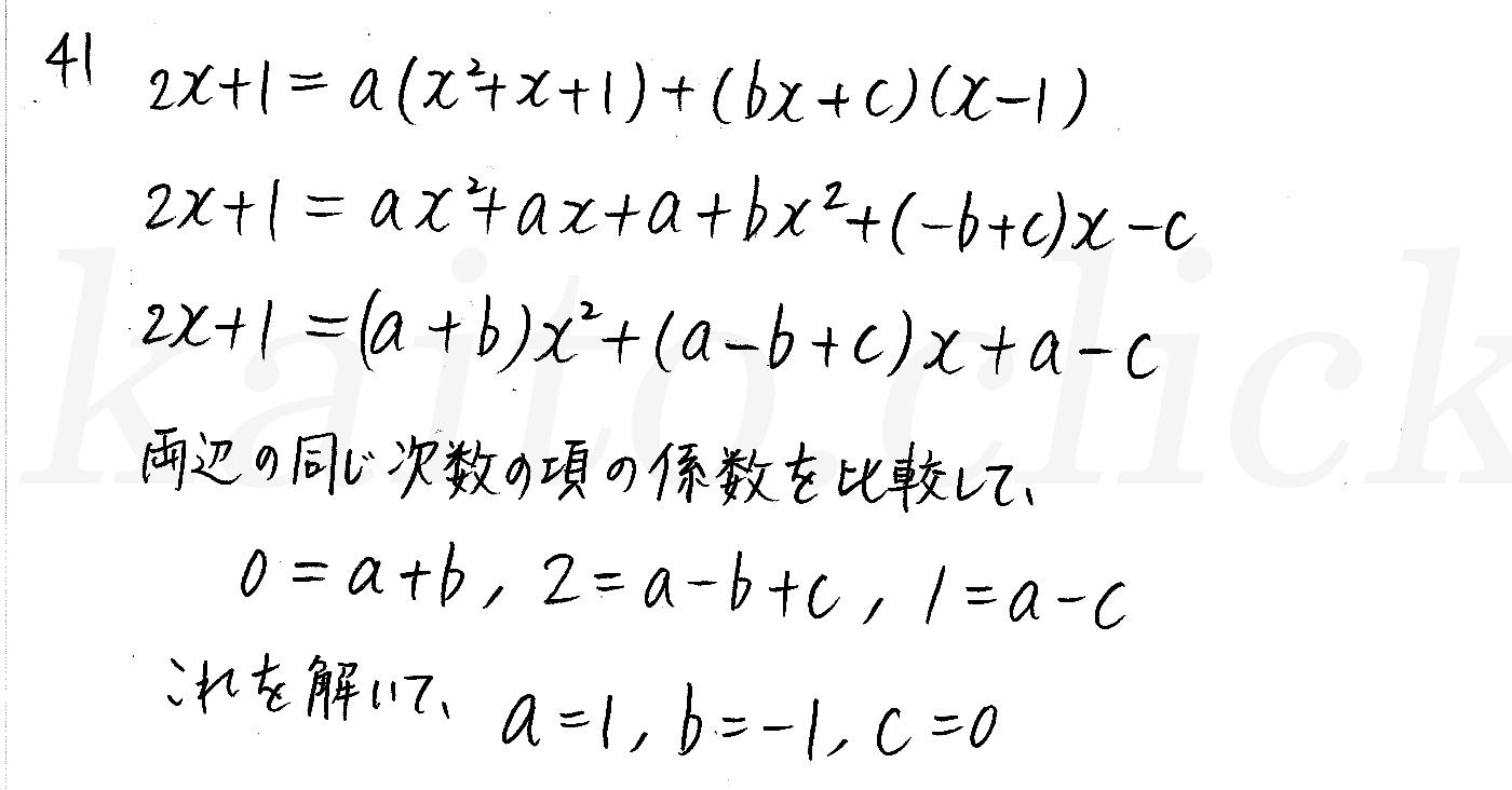 クリアー数学2-41解答