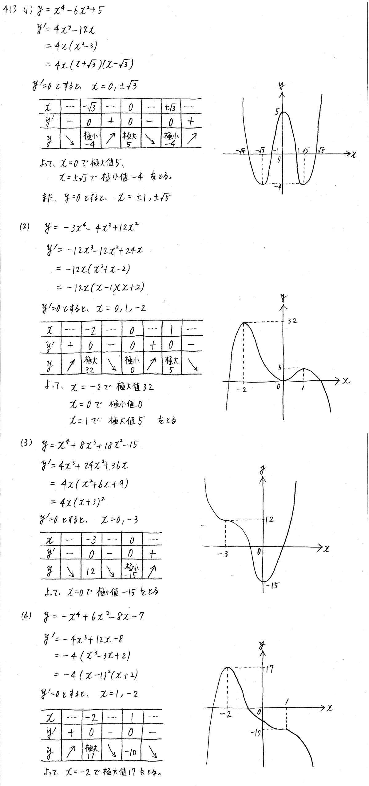 クリアー数学2-413解答