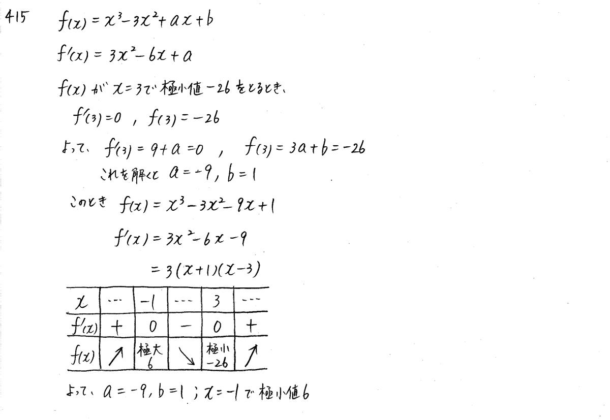 クリアー数学2-415解答