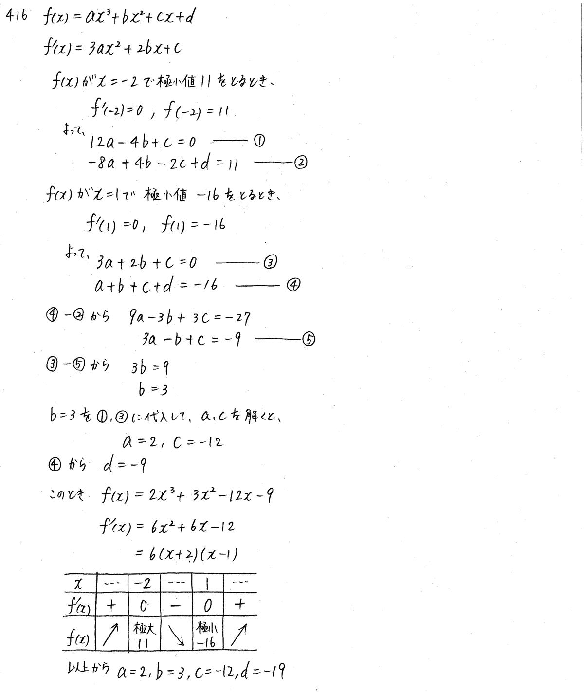 クリアー数学2-416解答