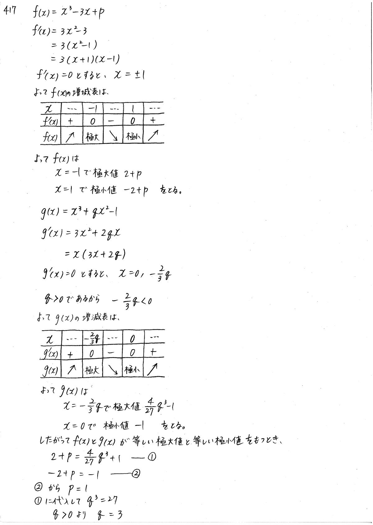 クリアー数学2-417解答