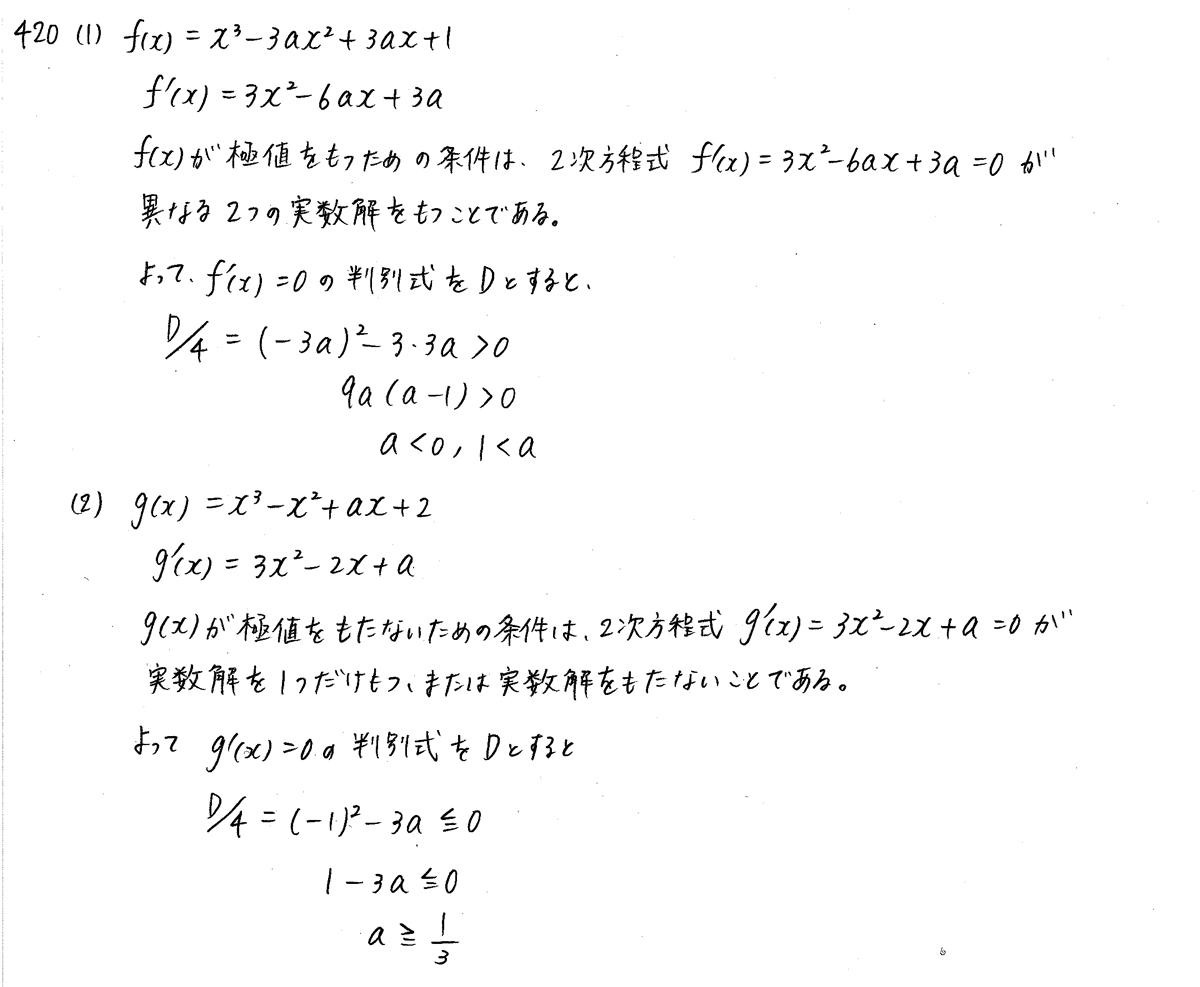 クリアー数学2-420解答