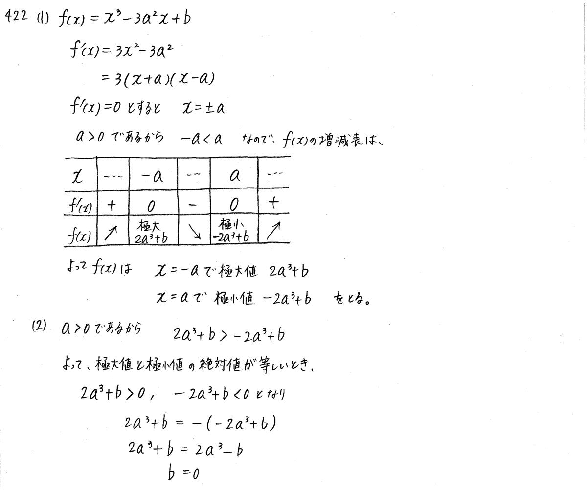 クリアー数学2-422解答
