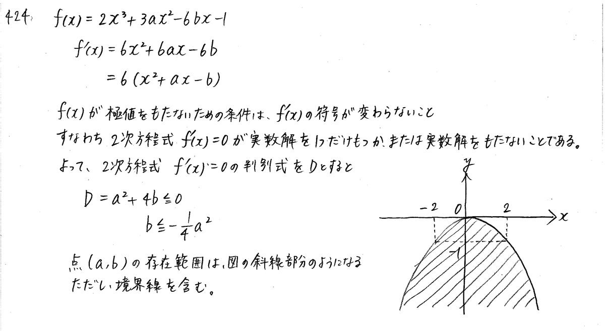 クリアー数学2-424解答