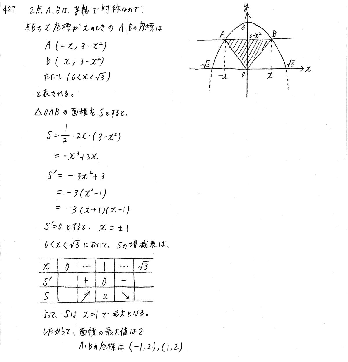 クリアー数学2-427解答