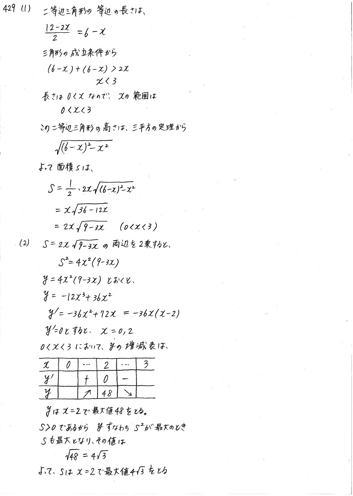 クリアー数学2-429解答