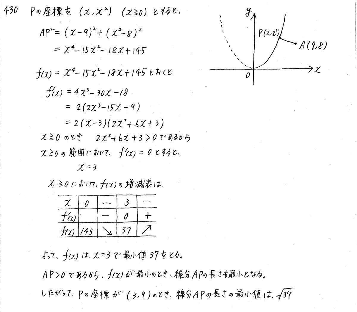 クリアー数学2-430解答